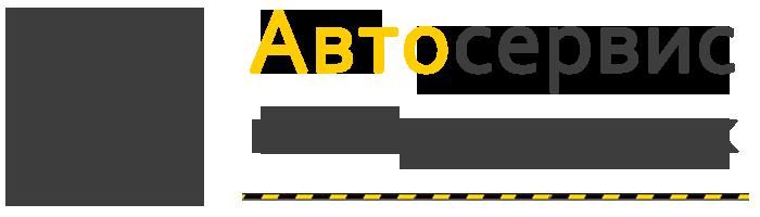Автосервис – СТО в Новочеркасске